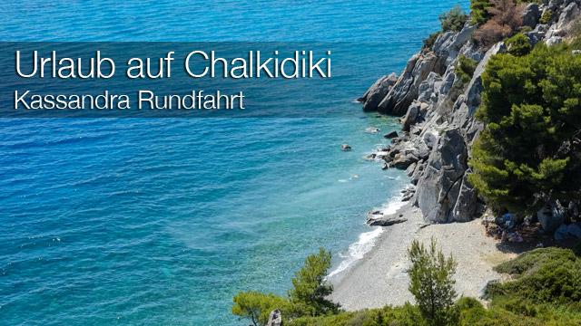 [Griechenland] Urlaub auf Chalkidiki - Kassandra Rundfahrt